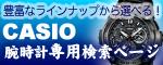 カシオ腕時計検索専用ページ