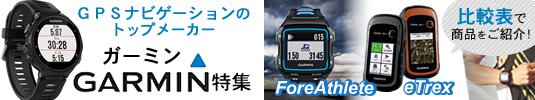 GPSのトップメーカー GARMIN(ガーミン) ForeAthlete eTrex特集