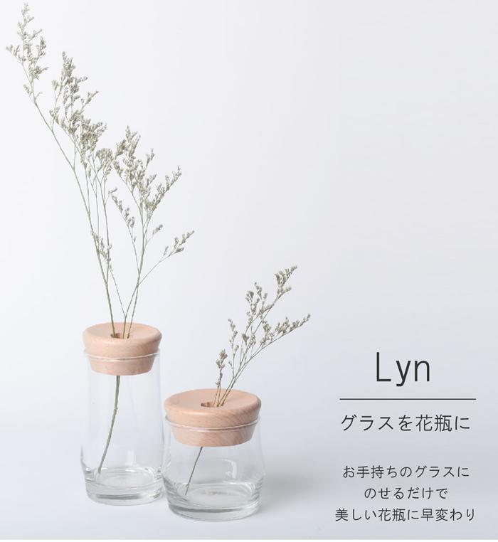 Lynグラスを花瓶に。お手持ちのグラスにのせるだけで美しい花瓶に早変わり