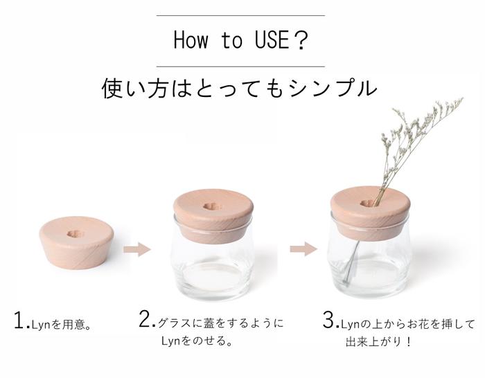 HOW TO USE?使い方はとってもシンプル