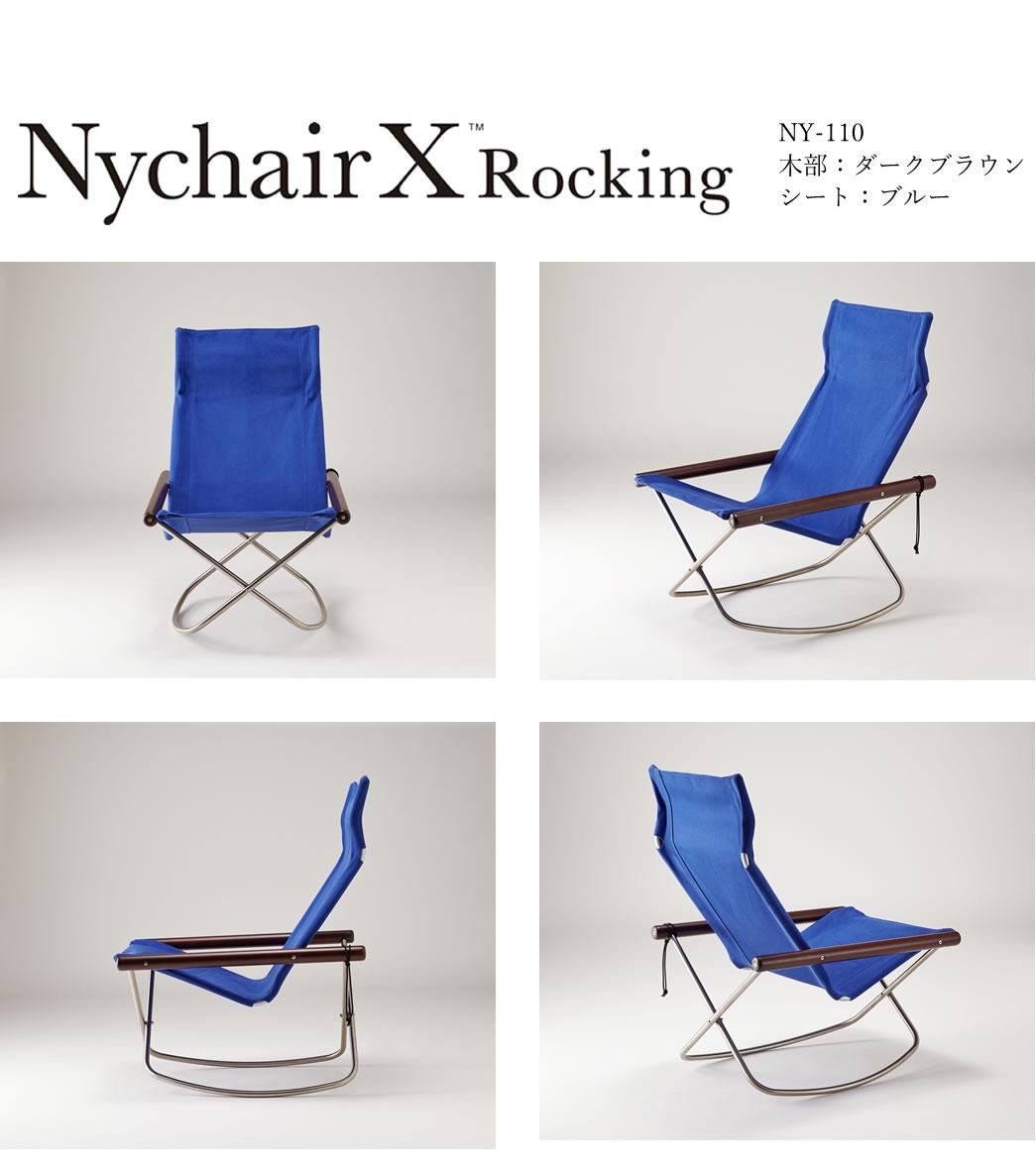 NY-110 NychairX rocking ニーチェアエックス ロッキング 木部:ダークブラウン/シート:ブルー