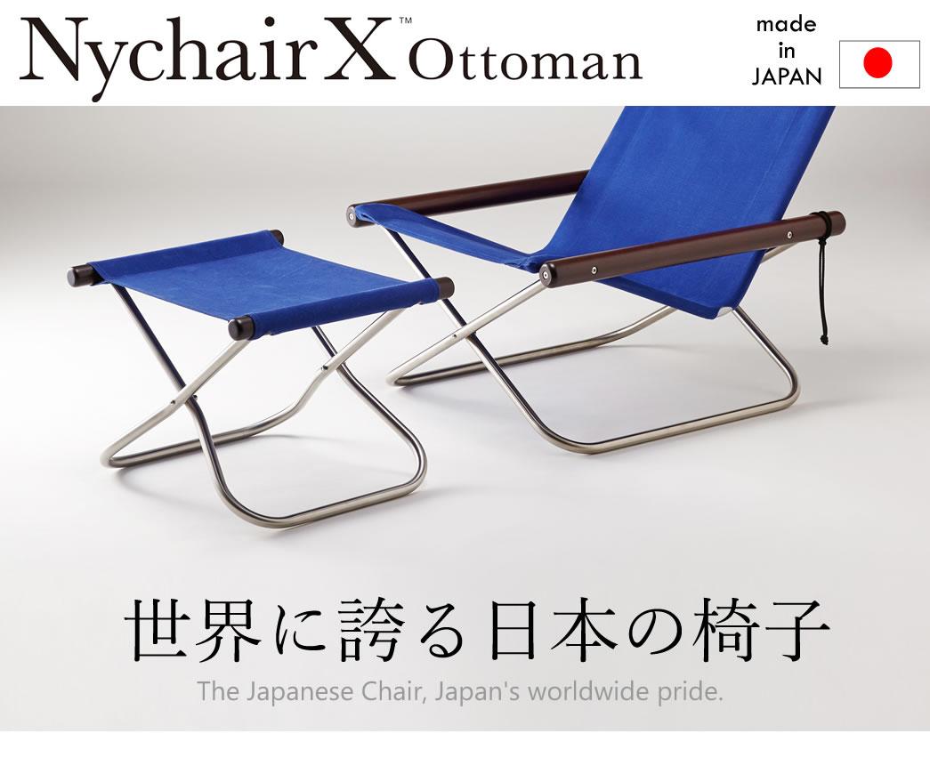 世界に誇る日本の椅子 ニーチェア エックス オットマン