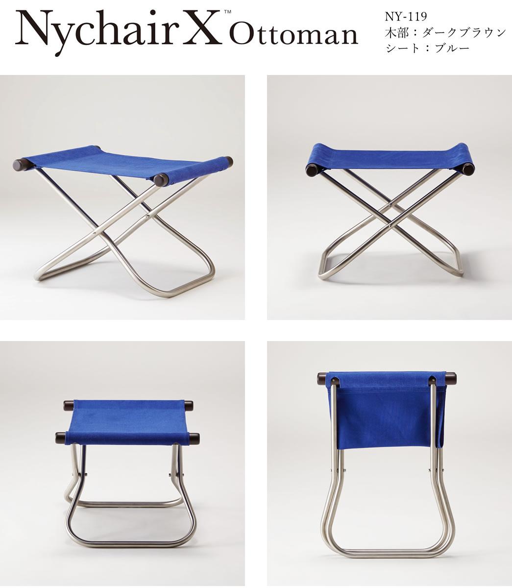 NychairX オットマン ダークブラウン/ブルー