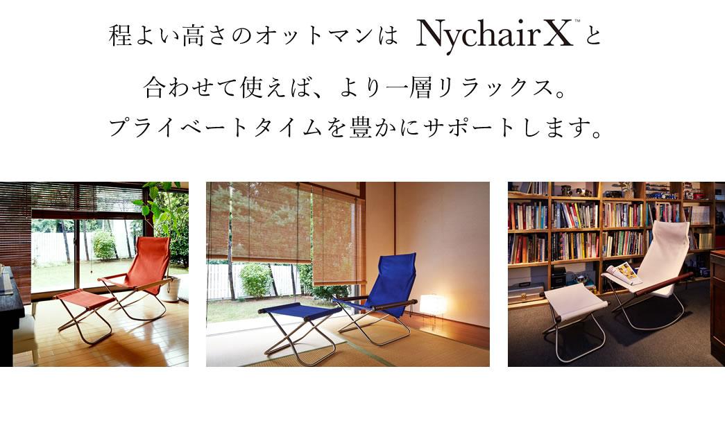 NychairXと合わせて使えば、より一層リラックス。プライベートタイムを豊かにサポートします。