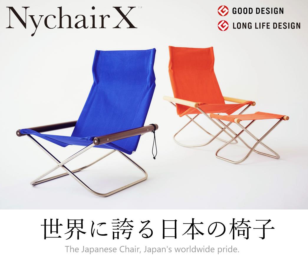 世界に誇る日本の椅子 ニーチェアエックス NychairX