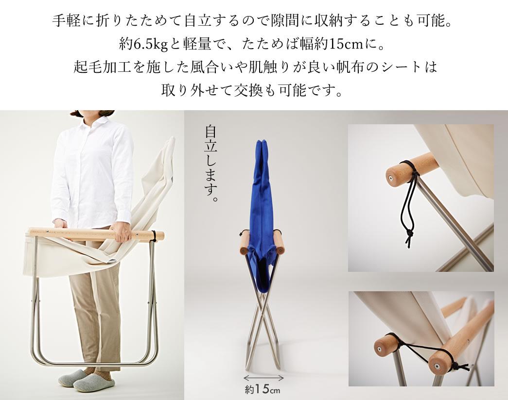 手軽に折りたためて自立するので隙間に収納することも可能。約6.5kgと軽量で、たためば幅約15cmに。起毛加工を施した風合いや肌触りが良い帆布のシートは取り外せて交換も可能です。