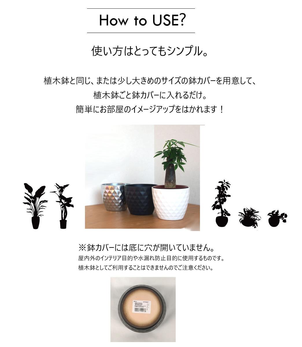鉢カバーの使い方:鉢植えを入れるだけでイメージチェンジ!