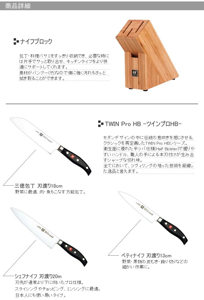 ナイフブロックセット ツインプロHB3本セット 商品詳細