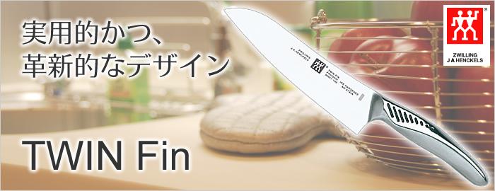 ツインフィンシリーズ マルチパーパスナイフ(小)(刃渡り14cm) トップ