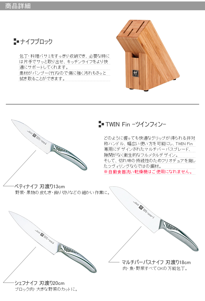 ナイフブロックセット ツインフィン3本セット 商品詳細