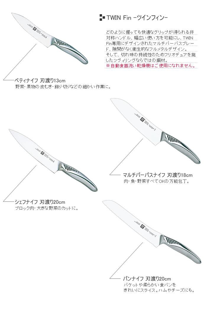 ナイフブロックセット ツインフィン 4本セット 商品詳細