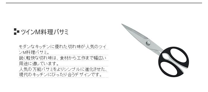 ナイフブロックセット ツインフィン 4本セット ツインM料理バサミ