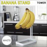 tower バナナスタンド ホワイト