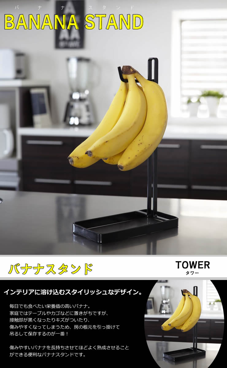 tower バナナスタンド ブラック