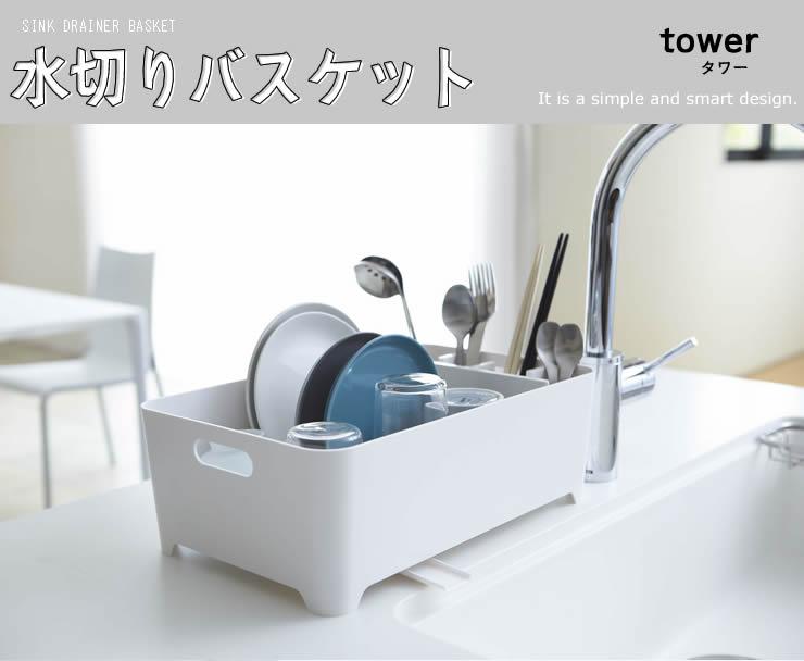 tower 水切りバスケット 山崎実業(ヤマザキジツギョウ)