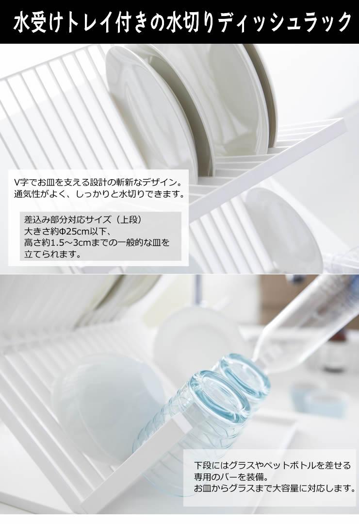 山崎実業 tower トレイ付きディッシュラック 2段