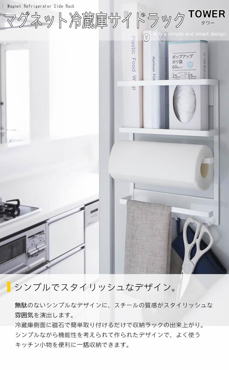 tower マグネット冷蔵庫サイドラック ホワイト