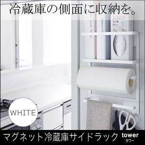 マグネット冷蔵庫サイドラック ホワイト
