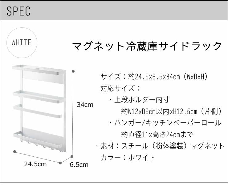 山崎実業 tower マグネット冷蔵庫サイドラック ホワイト spec