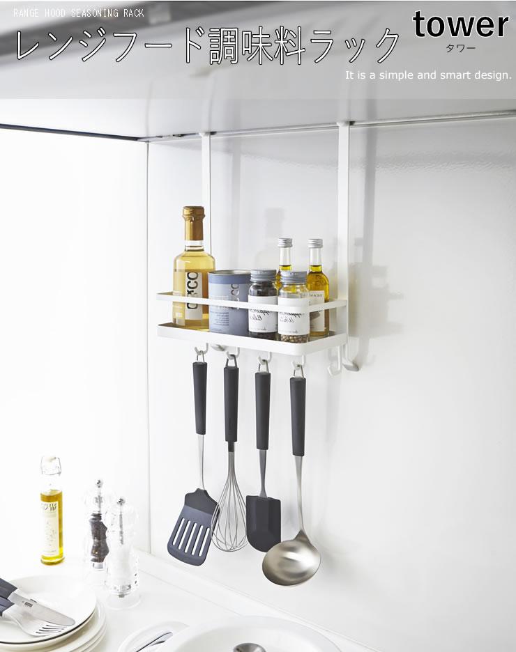 レンジフードに引っ掛けるだけで、スパイス類・調味料・調理道具の収納スペースに
