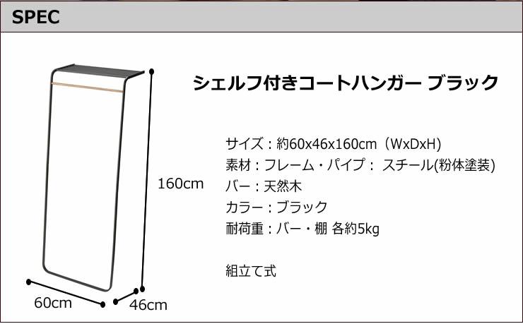 山崎実業(ヤマザキジツギョウ) tower シェルフ付きコートハンガー ブラック