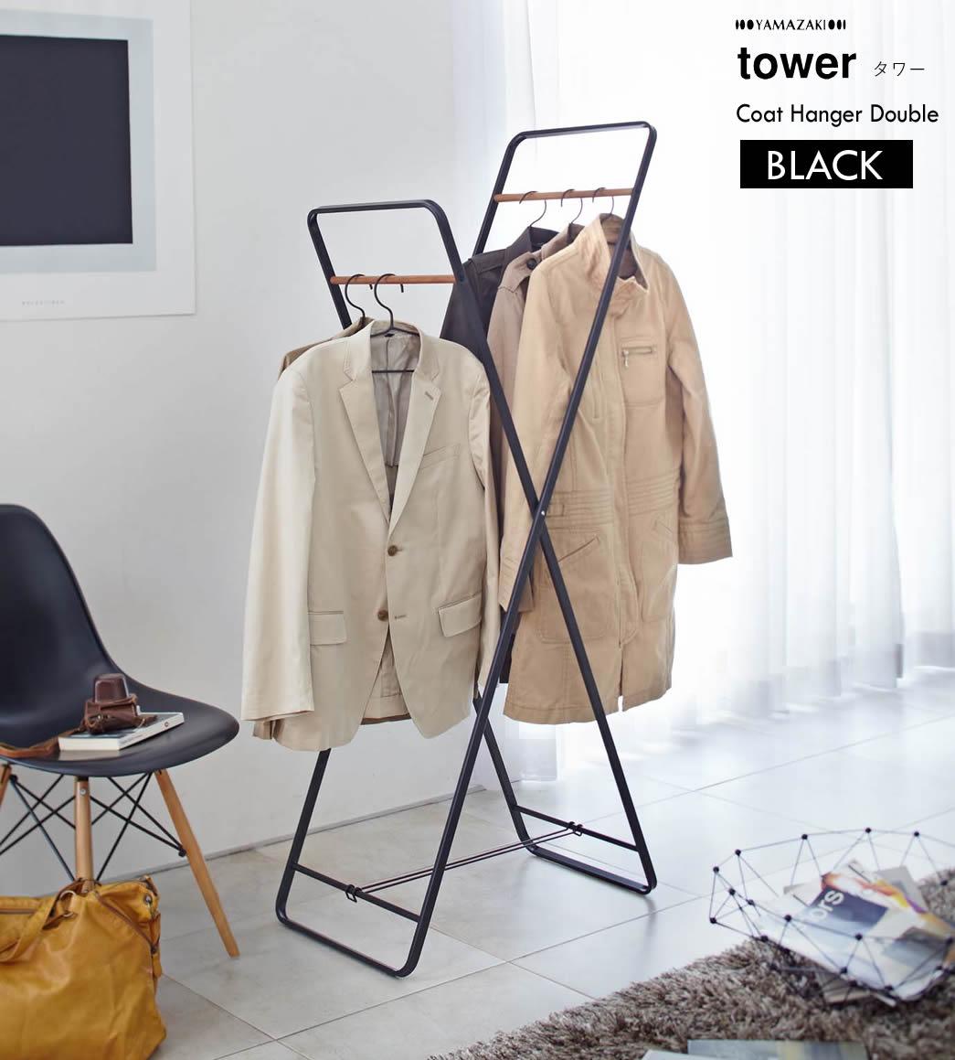 山崎実業 コートハンガー ダブル タワー TOWER ブラック 折りたたみ