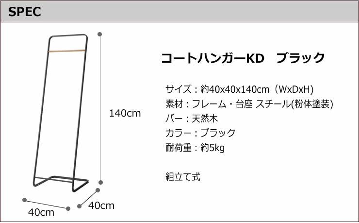 山崎実業(ヤマザキジツギョウ) tower コートハンガーKD ブラック
