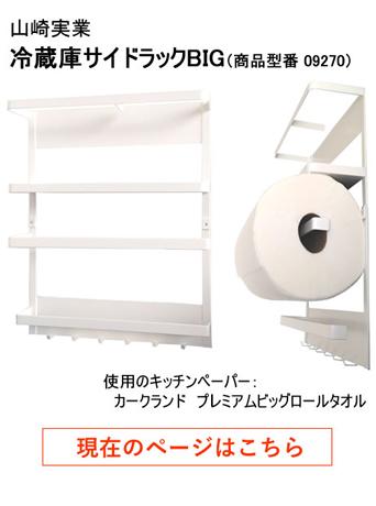 マグネット冷蔵庫サイドラック BIG ビッグ ホワイト 白 送料無料 キッチンペーパー 収納 09270