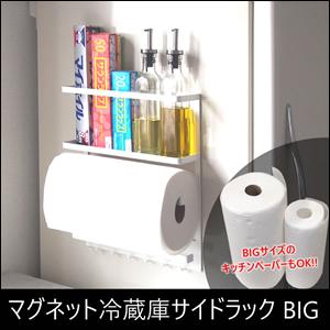 マグネット冷蔵庫サイドラック BIG ビッグ ホワイト 白 送料無料 キッチンペーパー