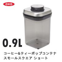 11105500 OXO(オクソー) コーヒー&ティーポップコンテナ スモールスクエア ショート 保存容器 密閉容器 スタッキング 正方形