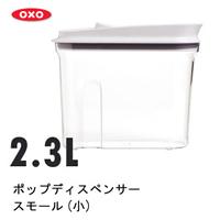 11113900 OXO(オクソー) ポップディスペンサー S 小 21x26x10.5cm( コーンフレーク フルーツグラノーラ フルグラ グラノーラ シリアル 等の保存容器 )