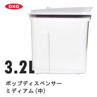 11114000 OXO(オクソー) ポップディスペンサー M (中) 26.5x26x10.5cm( コーンフレーク フルーツグラノーラ フルグラ グラノーラ シリアル 等の保存容器 )