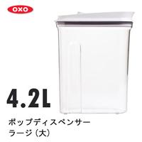 11114100 OXO(オクソー) ポップディスペンサー L 大 32x26x10.5cm( コーンフレーク フルーツグラノーラ フルグラ グラノーラ シリアル 等の保存容器 )