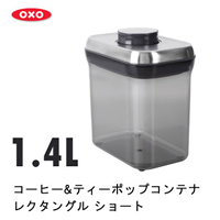 1195400 OXO(オクソー) コーヒー&ティーポップコンテナ レクタングル ショート 保存容器 密閉容器 スタッキング 長方形