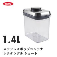 3106700 OXO(オクソー) ステンレスポップコンテナ レクタングル (ショート) 1.4L 保存容器 密閉容器 スタッキング 長方形