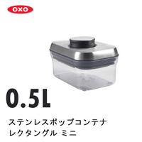3109100 OXO(オクソー) ステンレス ポップコンテナ レクタングル (ミニ) 0.5L 保存容器 密閉容器 スタッキング 長方形