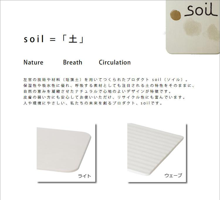 soil (ソイル) バスマット ライト(B246)