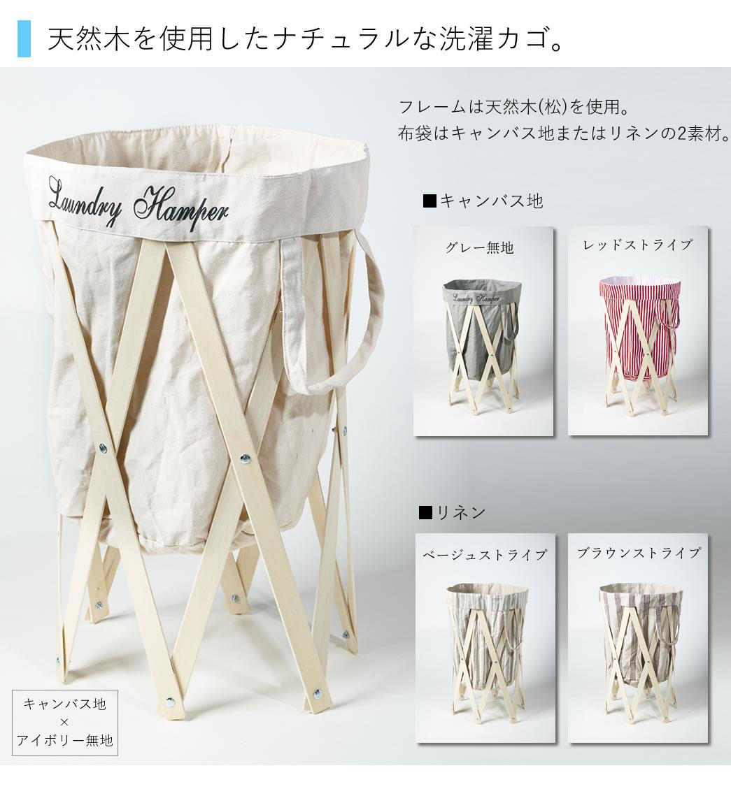 天然木(松)を使用したナチュラルな洗濯カゴ