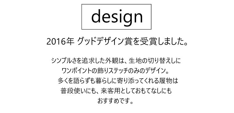 2016年グッドデザイン賞受賞