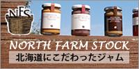 ノースファームストック北海道ジャム特集