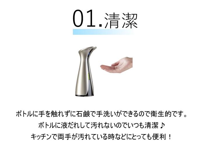 ボトルに手を触れずに石鹸でて抗いができるので衛生的です。
