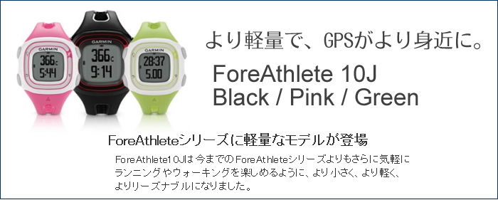 ForeAthlete10J フォアアスリート10J トップ