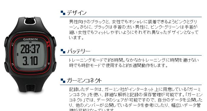 ForeAthlete10J フォアアスリート10J デザイン・バッテリー