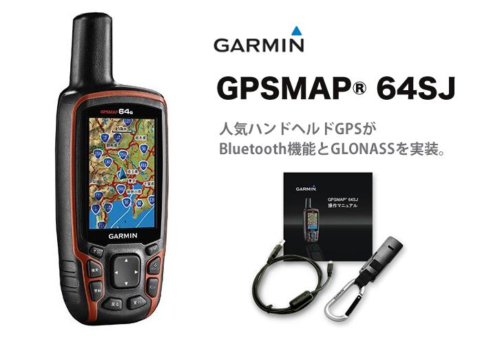 119912-GARMIN GPSmap64SJ Handy GPS ジオタグ機能搭載 グロナス衛星対応