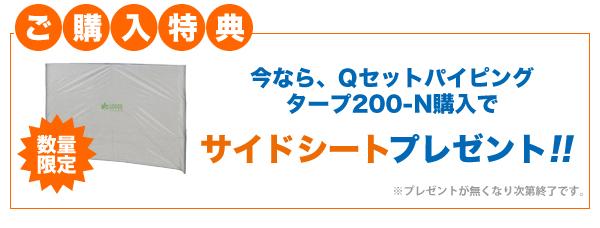 【お買い得サイドシート200-K(71660934)付き】