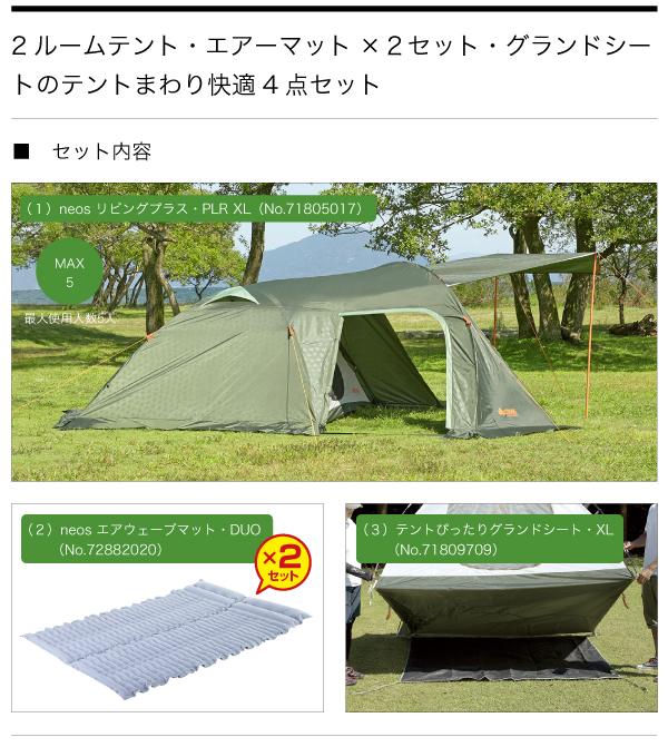 2ルームテント・エアーマット×2セット・グランドシートのテントまわり快適4点セット