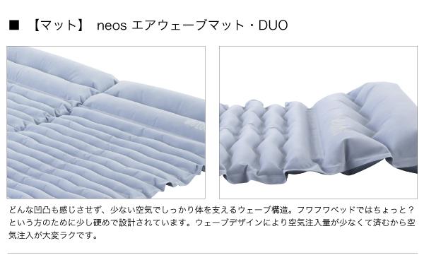 【マット】neosエアウェーブマット・DUO