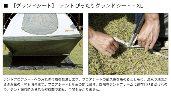 【グランドシート】テントぴったりグランドシート・XL