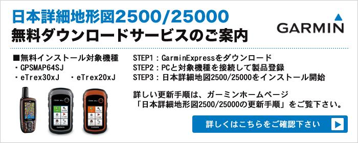 日本詳細地形図2500/25000の更新手順