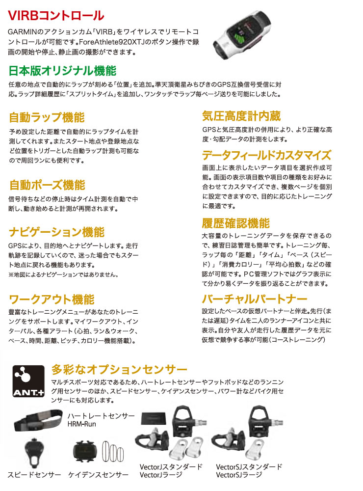 VIRBコントロール 日本版オリジナル機能